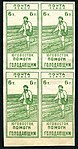 Russia 1922 CPA M4 blocks of 4 stamps (Sower).jpg