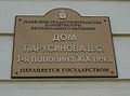 Saratov-Parusinov House.jpg
