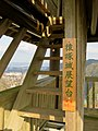 Sarubami castle observation tower - 4.jpg