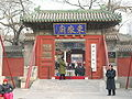 Second door of Beijing Dongyue Temple.jpg