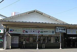 Ekoda Station - The old station building in May 2008