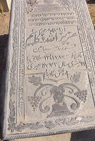 Pir Bakran - Image: Serah bat Asher cemetery, Pir Bakran, recent gravestone