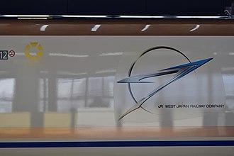 W7 Series Shinkansen - Image: Shinkansen W7 logo