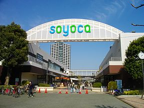 Shopping Center Soyoca Fujimino.JPG