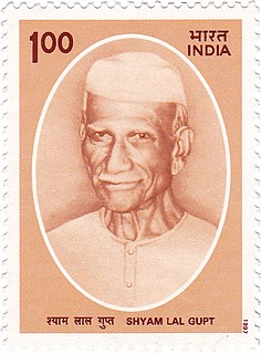 Shyamlal Gupta Indian poet and lyricist