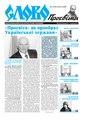 Slovo-39-2017.pdf