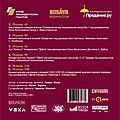Song of All Generations XII Sacred Psalms (back cover).jpg