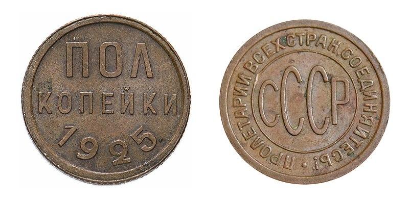 File:Soviet Union-1925-Coin-0.005.jpg