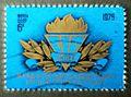 Soviet stamp 1976 25 let FIB Federation International Resistance 6k.JPG