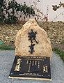 Stèle du Mémorial Niten-Ichi-Ryu.jpg