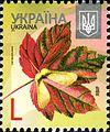 Stamp 2012 Javir.jpg
