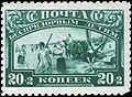 Stamp Soviet Union 1930 352.jpg