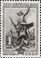 Stamp Soviet Union 1940 CPA779.png