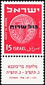 Stamp of Israel - Service Stamps - 15mil.jpg
