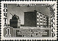 Stamp of USSR 1535.jpg