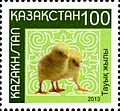 Stamps of Kazakhstan, 2013-20.jpg