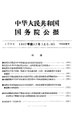 State Council Gazette - 1957 - Issue 17.pdf