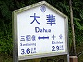 TRA Dahua Station route tablet 20080802.jpg