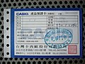 Taiwan Casio Exilim EX-Z77BE Warranty Card 2007 face.jpg