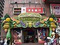 Taiwanstoryland 070603.jpg