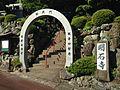 Taizomon Gate of Akashidera Temple (Sasaguri).jpg