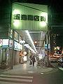 Tamatsukuri4.jpg