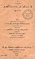 Tamil book 1.jpg