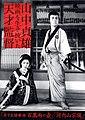 Tange sazen yowa Hyakuman ryo no tsubo poster.jpg