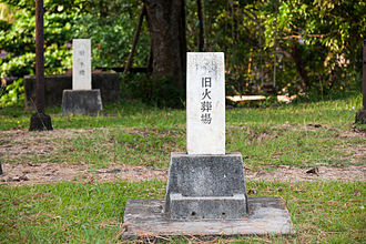 Japan–Malaysia relations - The Tawau Japanese War Memorial site in Sabah has been existed since before the World War II before being transformed into a memorial site.