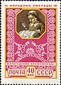 The Soviet Union 1957 CPA 1994 stamp (Vologda Lace Making).jpg