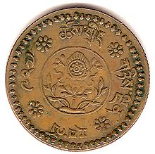 Historische Währung Tibets Wikipedia