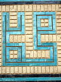 Tiling of South wall of Mohammad Al Mahruq Mosque - name of prophet Mohammad in persian masonry writing - Nishapur 03.JPG