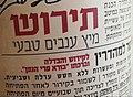 Tirosh kosher label.jpg