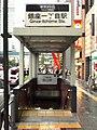 TokyoMetro Ginza-1chomeStation.jpg