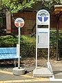 Tsuku Bus&Tsuku Taxi stop sign01.jpg