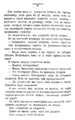 V.M. Doroshevich-Collection of Works. Volume VIII. Stage-36.png