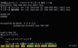 VJE Japanese input method for DOS screenshot.jpg