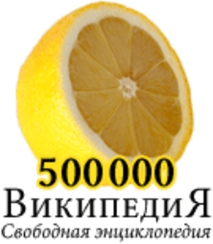 "Russian Wikipedia - Celebration logo for 500.000 articles plays a pun as ""half a lemon"" means ""half a million"" in Russian jargon."