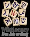 Wiktionary-logo-da.png