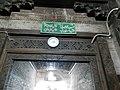 Woodwork on Entrance door - Tomb of Shah Rukn-e-Alam.jpg
