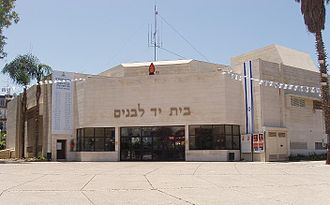 Ramat HaSharon - Yad LaBanim Memorial and municipal library