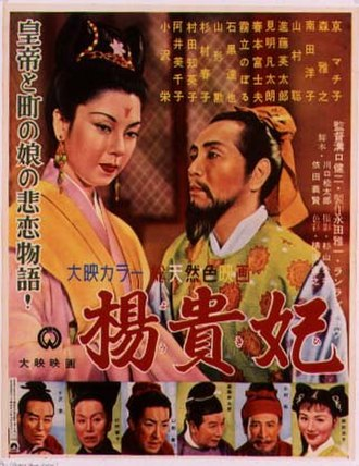 Princess Yang Kwei-Fei - Japanese movie poster