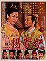 Yokihi poster 2.jpg