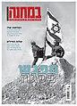 Yom Kippur War. Bamahane issue 36.jpg