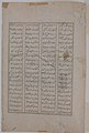 """The Fire Ordeal of Siyavush"", Folio from a Shahnama (Book of Kings) of Firdausi MET sf45-150v.jpg"