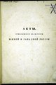 Акты, относящиеся к истории Южной и Западной России, собранные и изданные археологической коммисс.pdf