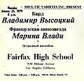 Афиша Владимира Высоцкого Америка 1979.jpg