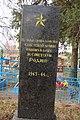 Братська могила радянських воїнів. с. Іванків 02.JPG