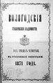 Вологодские губернские ведомости, 1871.pdf