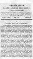 Вологодские епархиальные ведомости. 1894. №07-08.pdf